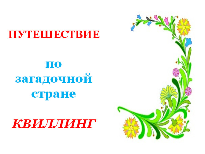 Сценарий осеннего праздника в детском
